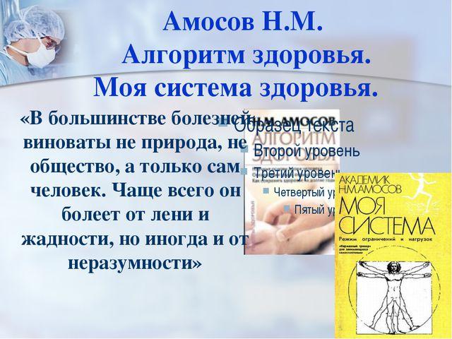 Амосов Н.М. Алгоритм здоровья. Моя система здоровья. «В большинстве болезней...