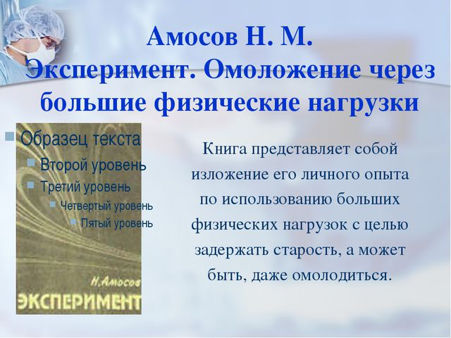 Амосов Н. М. Эксперимент. Омоложение через большие физические нагрузки Книга...
