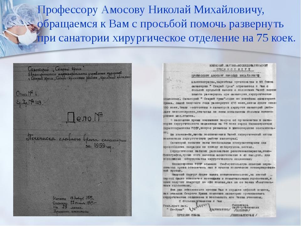 Профессору Амосову Николай Михайловичу, обращаемся к Вам с просьбой помочь ра...