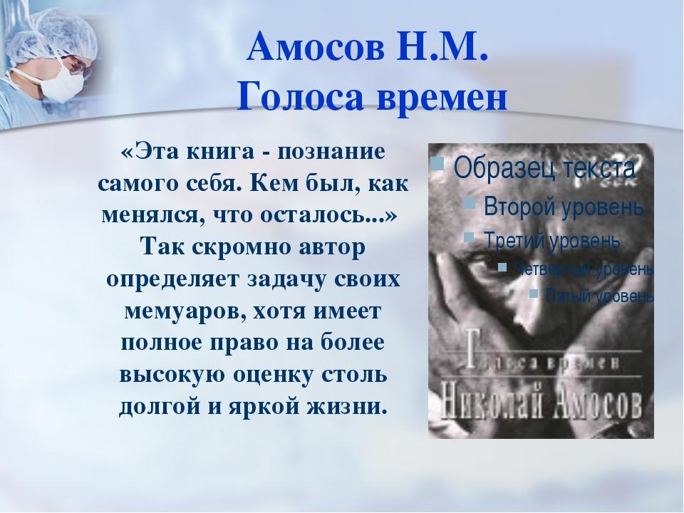 Амосов Н.М. Голоса времен «Эта книга - познание самого себя. Кем был, как мен...