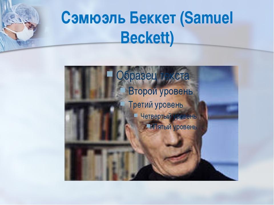 Сэмюэль Беккет (Samuel Beckett)
