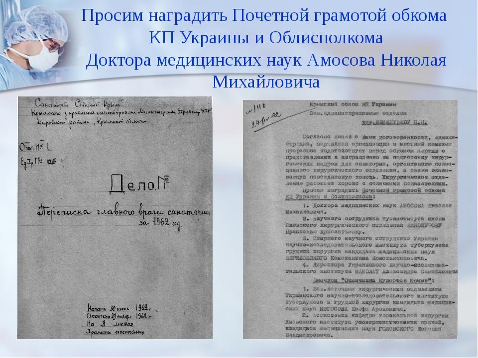 Просим наградить Почетной грамотой обкома КП Украины и Облисполкома Доктора м...