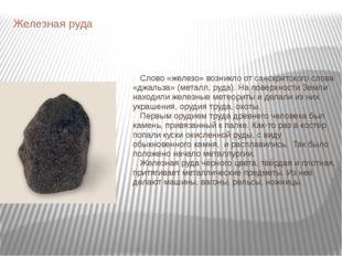 Железная руда Слово «железо» возникло от санскритского слова «джальза» (метал