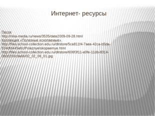 Интернет- ресурсы Песок http://nika-media.ru/news/3535/date2009-09-28.html К