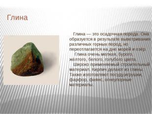 Глина Глина — это осадочная порода. Она образуется в результате выветривания