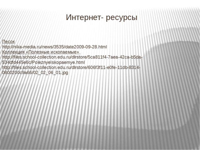 Интернет- ресурсы Песок http://nika-media.ru/news/3535/date2009-09-28.html К...