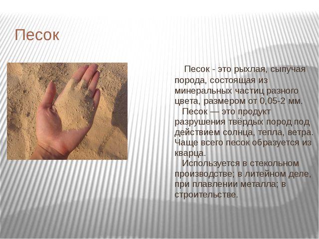 Песок Песок - это рыхлая, сыпучая порода, состоящая из минеральных частиц раз...