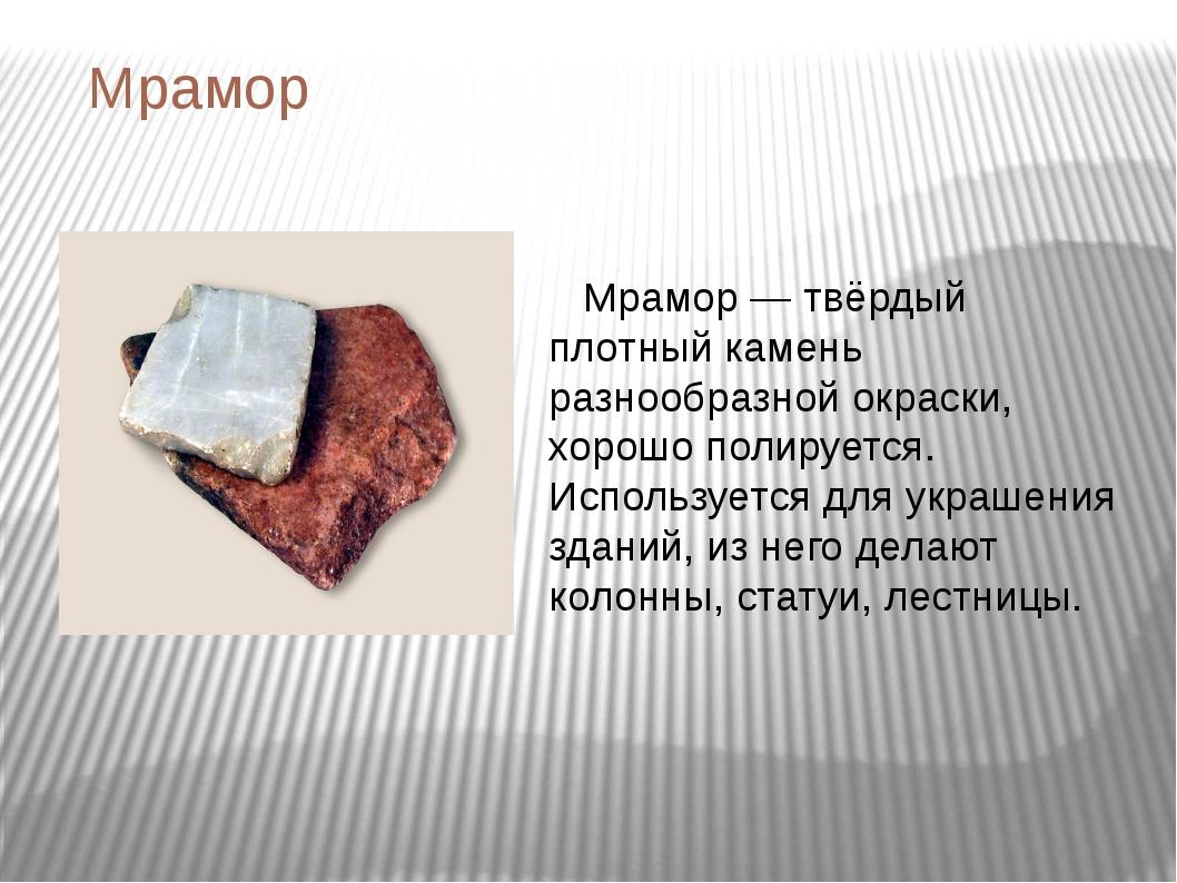 Мрамор Мрамор — твёрдый плотный камень разнообразной окраски, хорошо полирует...