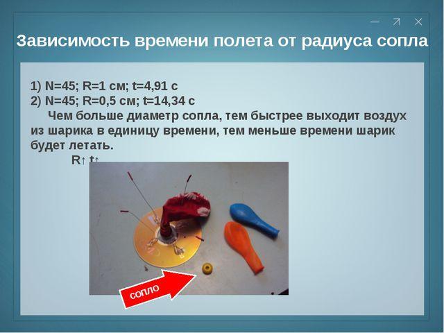 Зависимость времени полета от радиуса сопла 1) N=45; R=1 см; t=4,91 c 2) N=45...