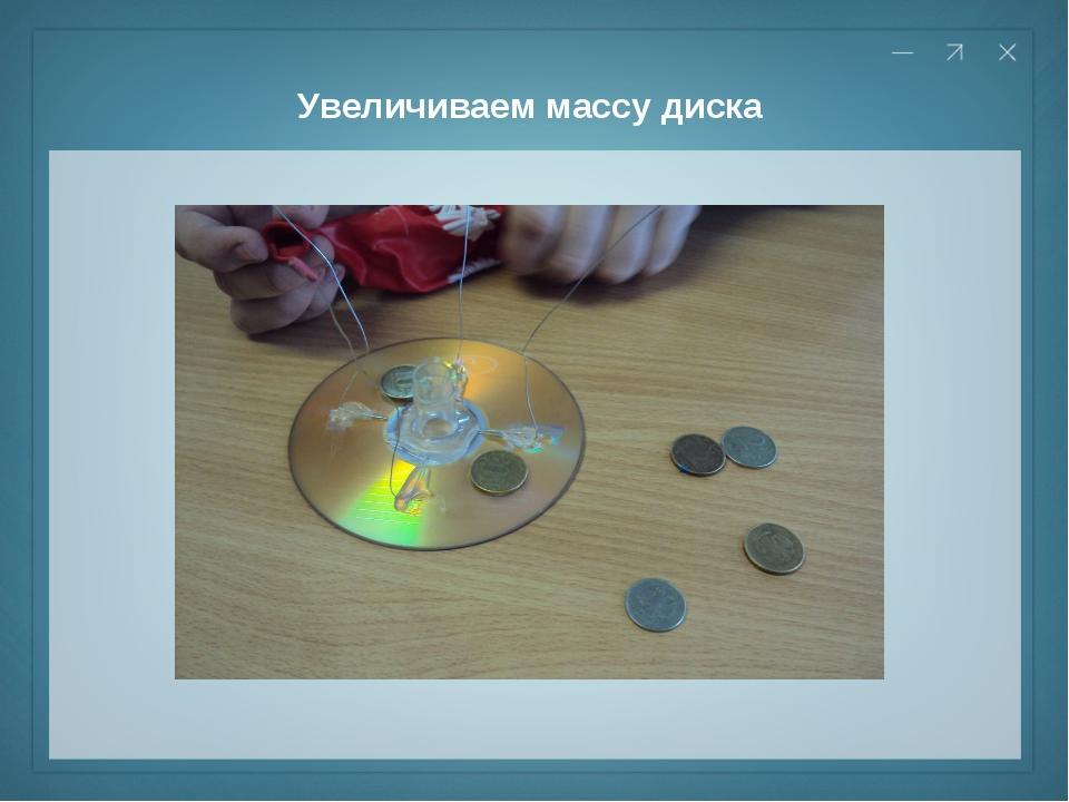 Увеличиваем массу диска