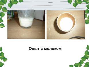 Опыт с молоком