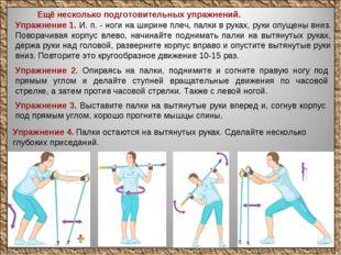 Упражнение 3. Выставите палки на вытянутые руки вперед и, согнув корпус под п