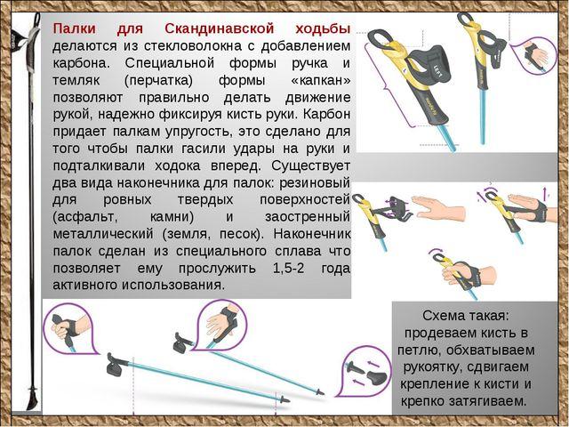 Палки для Скандинавской ходьбы делаются из стекловолокна с добавлением карбон...