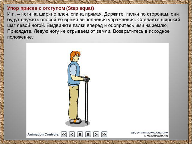 Упор присев с отступом (Step squat) И.п. – ноги на ширине плеч, спина прямая....