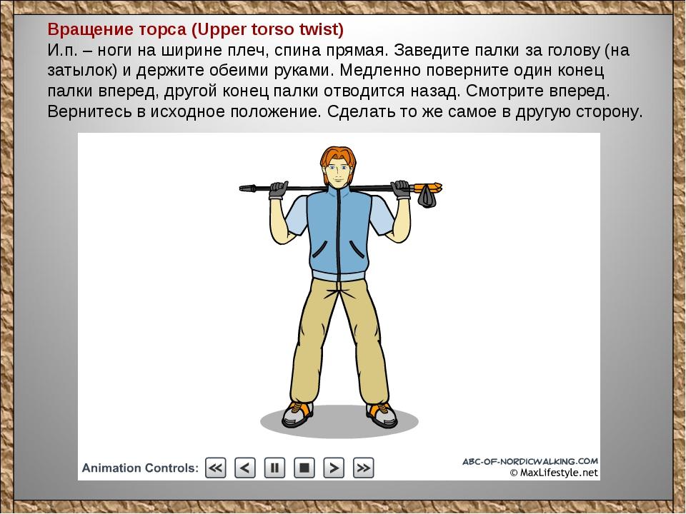 Вращение торса (Upper torso twist) И.п. – ноги на ширине плеч, спина прямая....