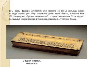 1642 жылы француз математигі Блез Паскаль он тоғыз жасында дүние жүзінде бірі