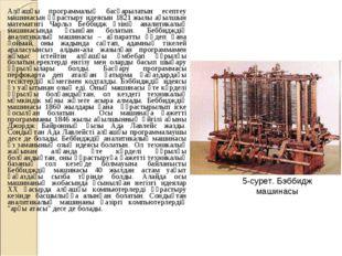 Алғашқы программалық басқарылатын есептеу машинасын құрастыру идеясын 1821 жы
