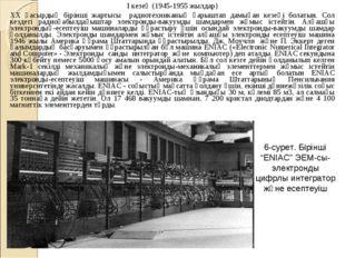 І кезең (1945-1955 жылдар) ХХ ғасырдың бірінші жартысы радиотехниканың қарышт