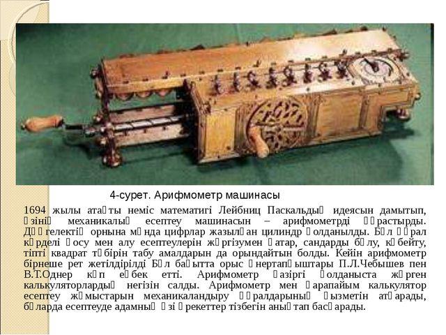 1694 жылы атақты неміс математигі Лейбниц Паскальдың идеясын дамытып, өзінің...