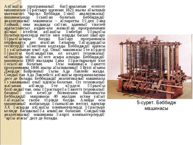 Алғашқы программалық басқарылатын есептеу машинасын құрастыру идеясын 1821 жы...