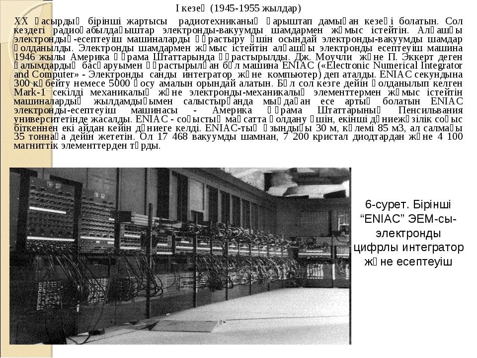 І кезең (1945-1955 жылдар) ХХ ғасырдың бірінші жартысы радиотехниканың қарышт...