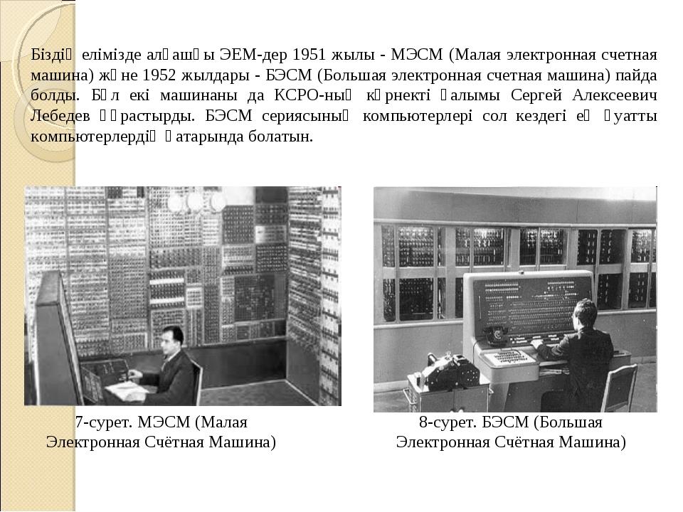 Біздің елімізде алғашқы ЭЕМ-дер 1951 жылы - МЭСМ (Малая электронная счетная м...