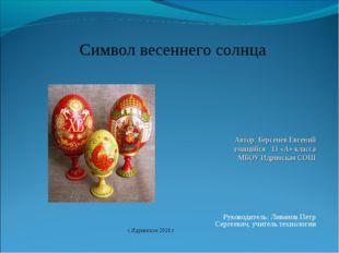 Автор: Берсенев Евгений учащийся 11 «А» класса МБОУ Идринская СОШ Руководител