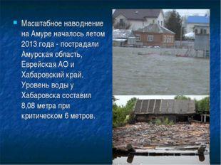 Масштабное наводнение на Амуре началось летом 2013 года - пострадали Амурская