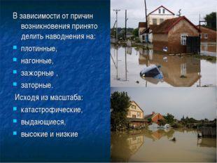 В зависимости от причин возникновения принято делить наводнения на: плотинные