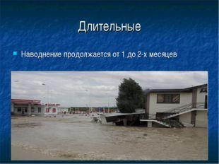 Длительные Наводнение продолжается от 1 до 2-х месяцев