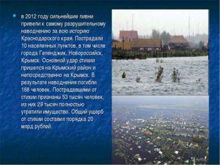в 2012 году сильнейшие ливни привели к самому разрушительному наводнению за в