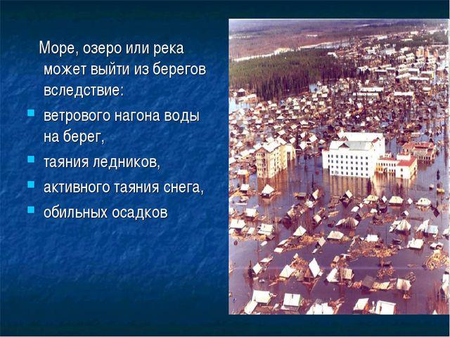 Море, озеро или река может выйти из берегов вследствие: ветрового нагона вод...