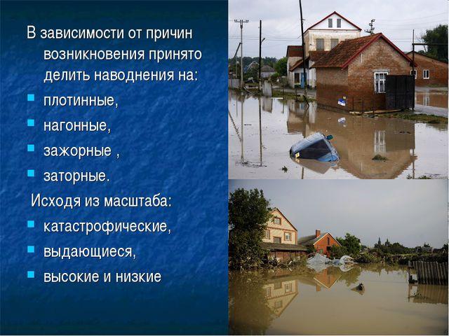 В зависимости от причин возникновения принято делить наводнения на: плотинные...