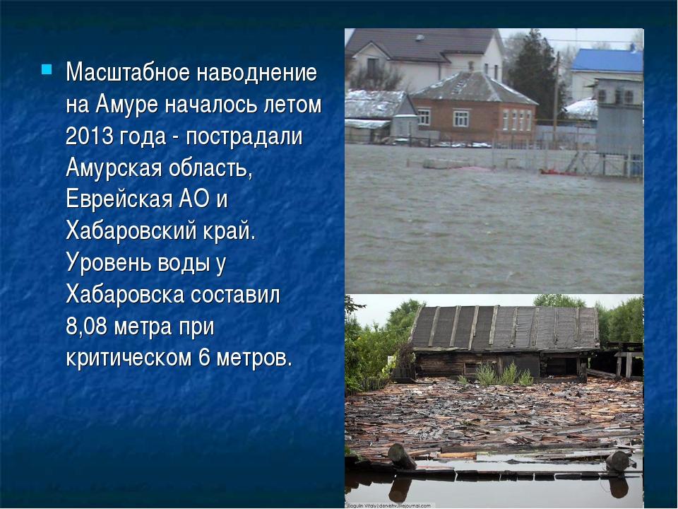 Масштабное наводнение на Амуре началось летом 2013 года - пострадали Амурская...
