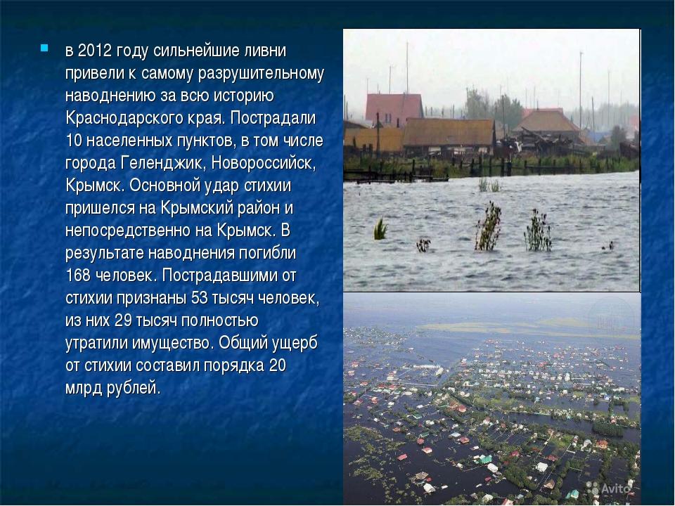 в 2012 году сильнейшие ливни привели к самому разрушительному наводнению за в...