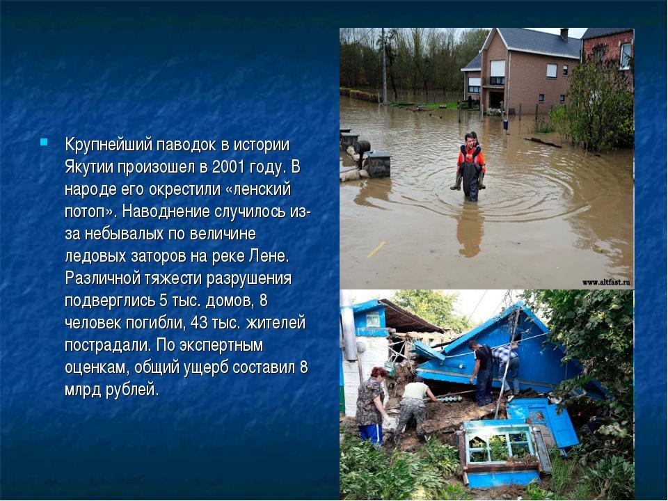Крупнейший паводок в истории Якутии произошел в 2001 году. В народе его окрес...