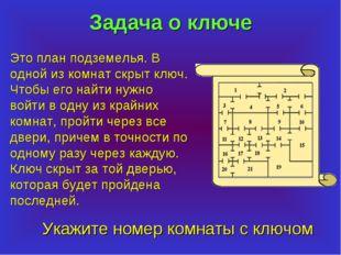 Задача о ключе Это план подземелья. В одной из комнат скрыт ключ. Чтобы его н