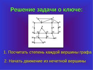 Решение задачи о ключе: 1. Посчитать степень каждой вершины графа 2. Начать д