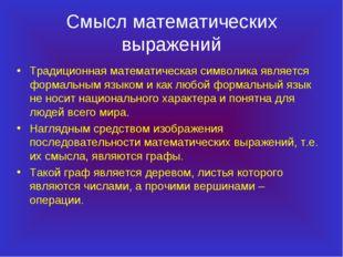 Смысл математических выражений Традиционная математическая символика является