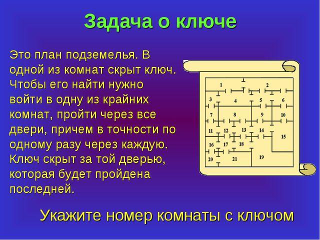 Задача о ключе Это план подземелья. В одной из комнат скрыт ключ. Чтобы его н...