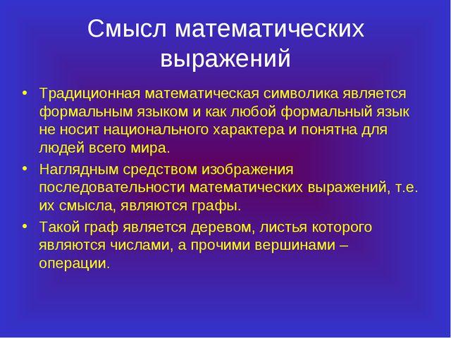 Смысл математических выражений Традиционная математическая символика является...