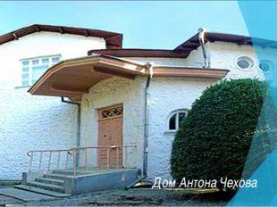 Дом Антона Чехова