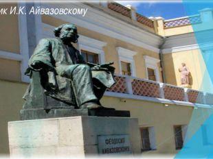 Памятник И.К. Айвазовскому