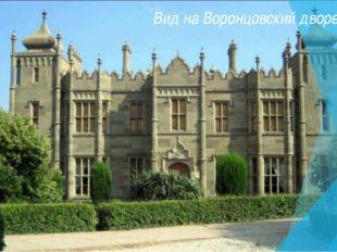 Вид на Воронцовский дворец