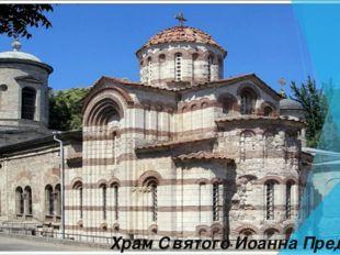 Храм Святого Иоанна Предтечи