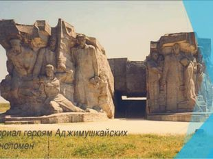 Мемориал героям Аджимушкайских каменоломен