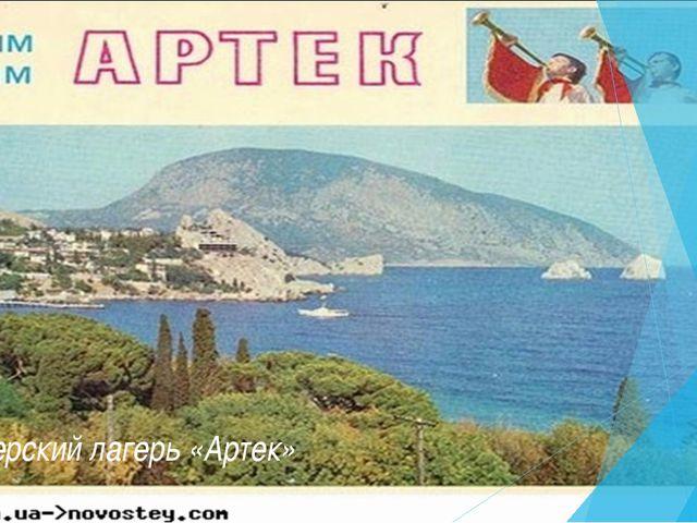 Пионерский лагерь «Артек»