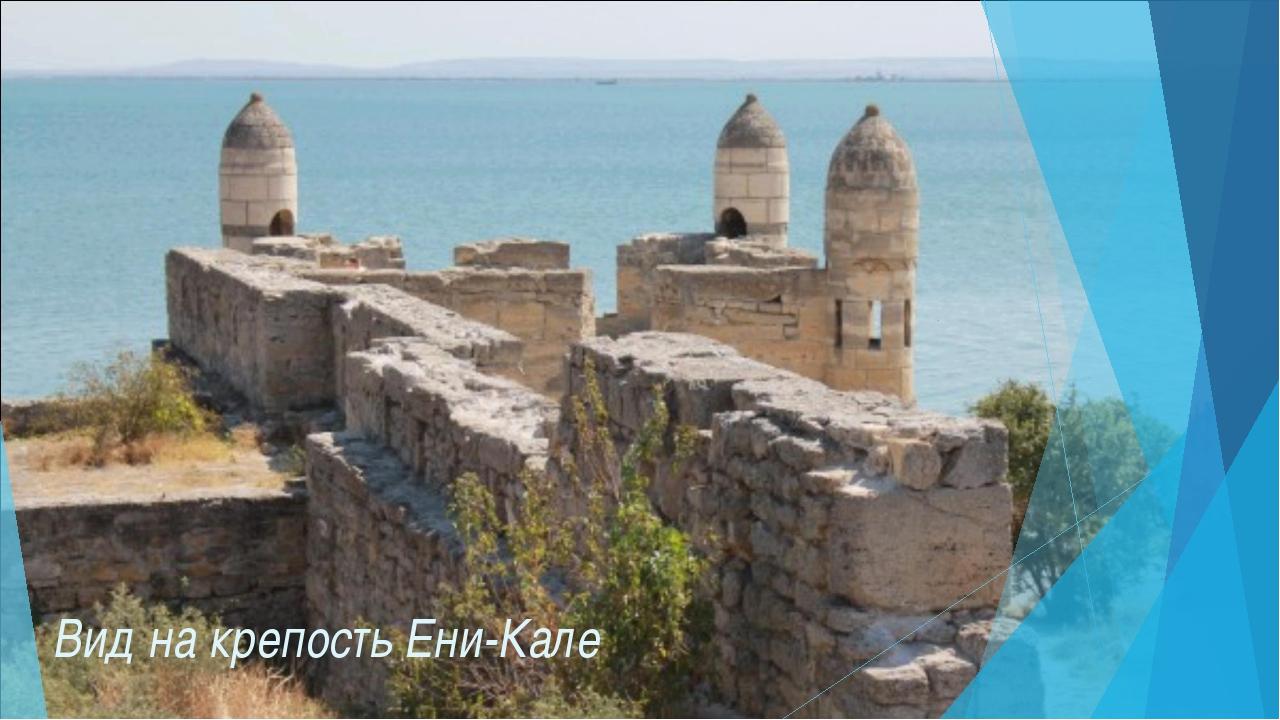 Вид на крепость Ени-Кале