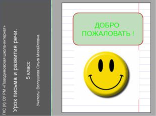 ГКС (К) ОУ РМ «Поводимовская школа-интернат» Урок письма и развития речи. 5 к