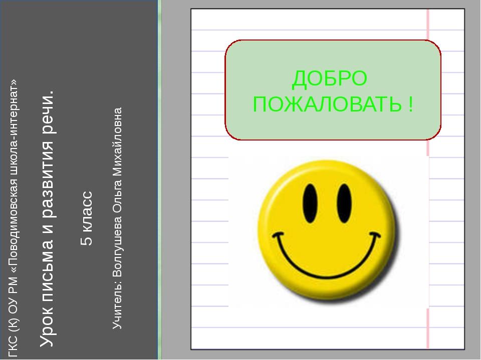 ГКС (К) ОУ РМ «Поводимовская школа-интернат» Урок письма и развития речи. 5 к...